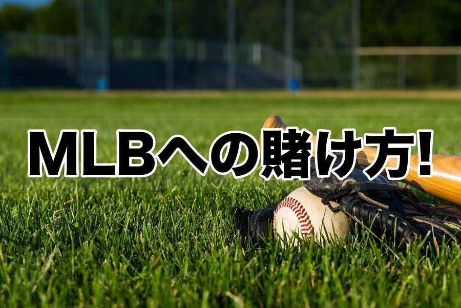 【初心者】ブックメーカーでメジャーリーグ(MLB)への賭け方!大リーグくじ,TOTOの買い方