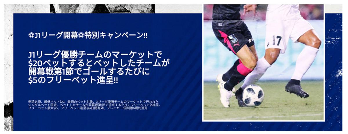 J1リーグ開幕特別キャンペーン・ウィリアムヒル