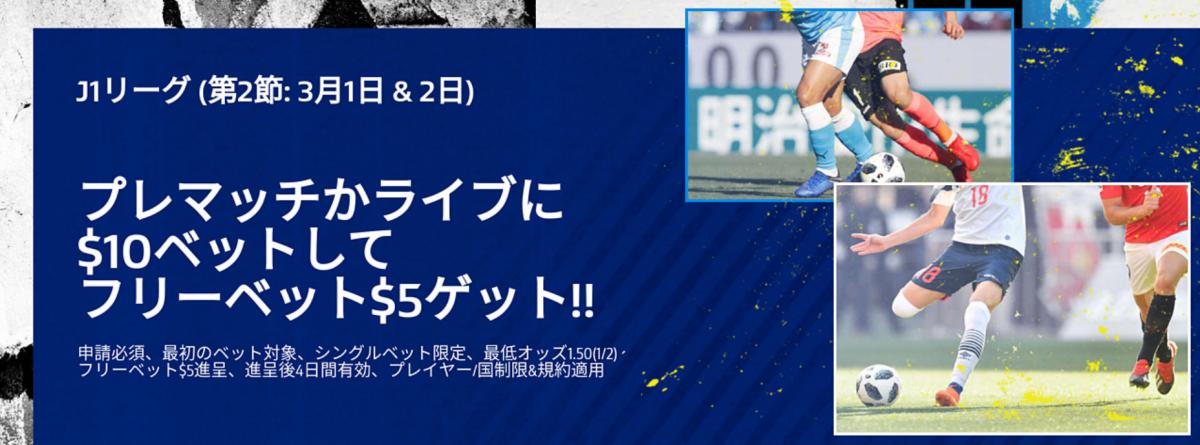 Jリーグ2019第2節・キャンペーン