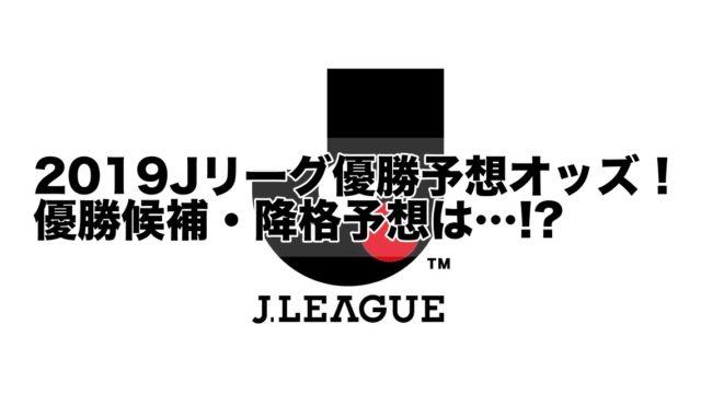 2019Jリーグ優勝予想オッズ!優勝候補・降格予想は…!?