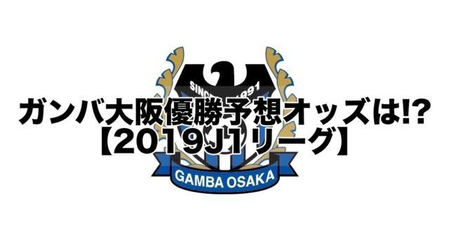 ガンバ大阪優勝予想オッズ,可能性,評価は!?【2019J1リーグ】