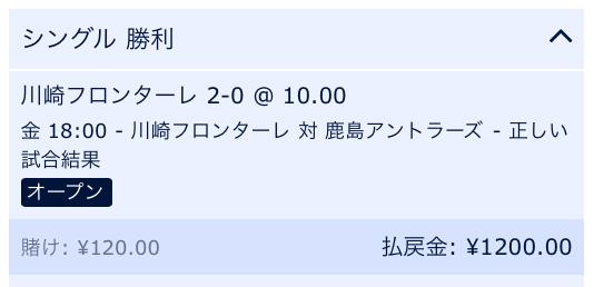 川崎フロンターレVS鹿島アントラーズ・Jリーグ2019第2節予想