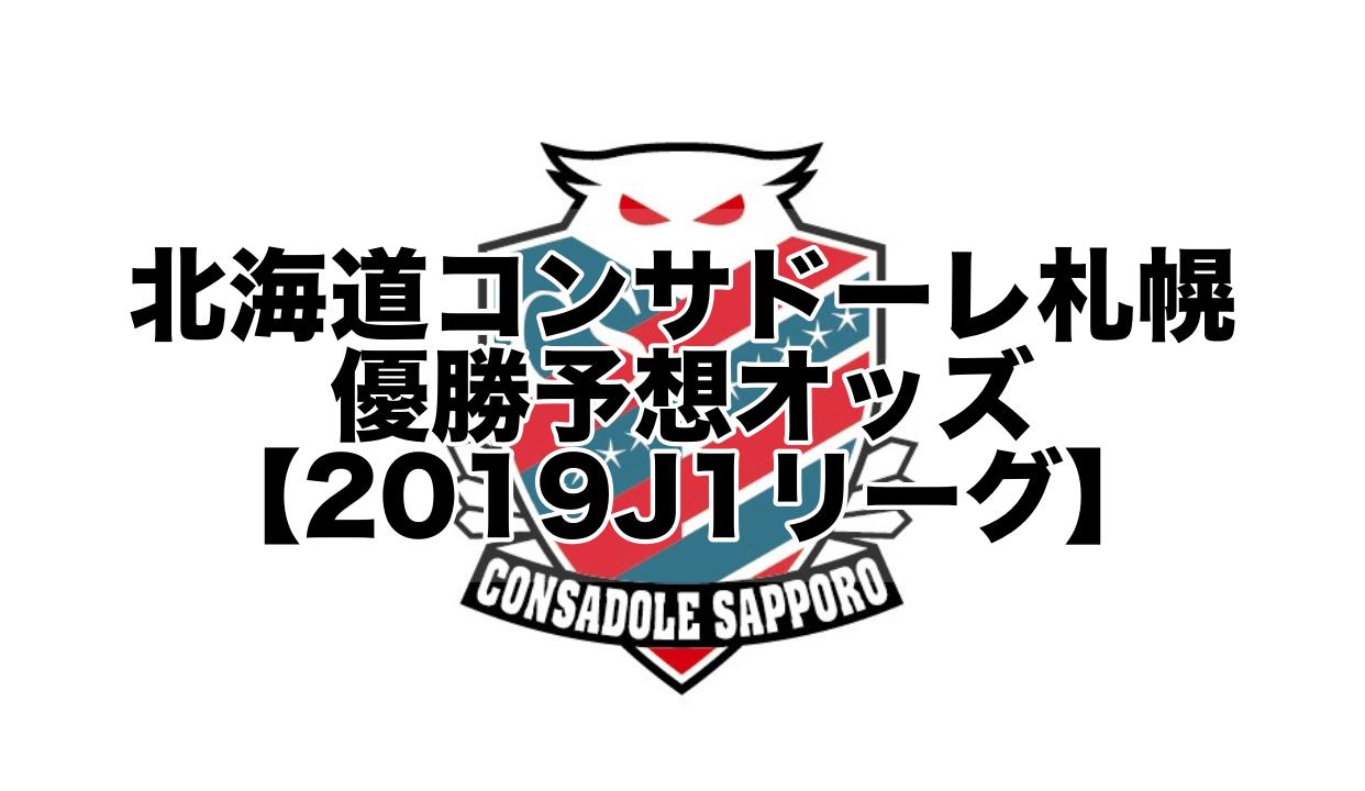 北海道コンサドーレ札幌優勝予想オッズ,可能性,評価【2019J1リーグ】