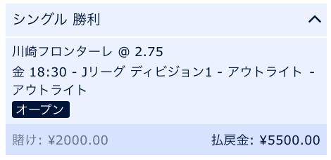 Jリーグ2019・川崎フロンターレの優勝を予想!