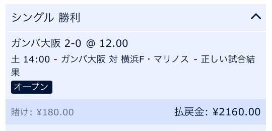 ガンバ大阪が2-0で勝利と予想・Jリーグ開幕戦2019