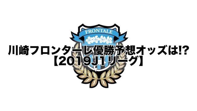 川崎フロンターレ優勝予想オッズ,3連覇可能性,評価は!?【2019J1リーグ】
