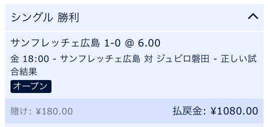 サンフレッチェ広島VSジュビロ磐田・Jリーグ2019第2節予想