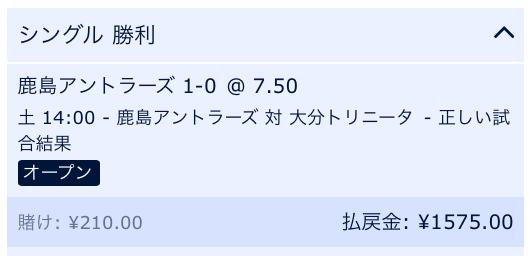 鹿島アントラーズが1-0で勝利と予想・Jリーグ開幕戦2019