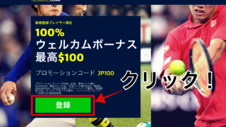 ウィリアムヒル登録方法&お得な100ドル(1万円)フリーベット無料ゲット方法!JP100プロモーション