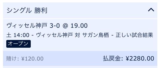 ヴィッセル神戸VSサガン鳥栖・Jリーグ2019第2節予想