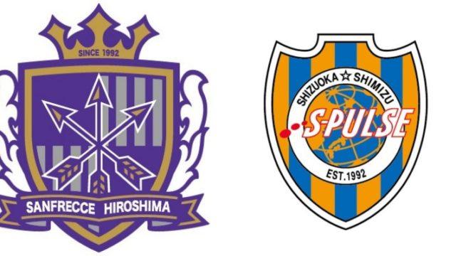 サンフレッチェ広島VS清水エスパルス:Jリーグ2019開幕戦予想