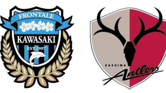 川崎フロンターレVS鹿島アントラーズ・2019J1リーグ第2節