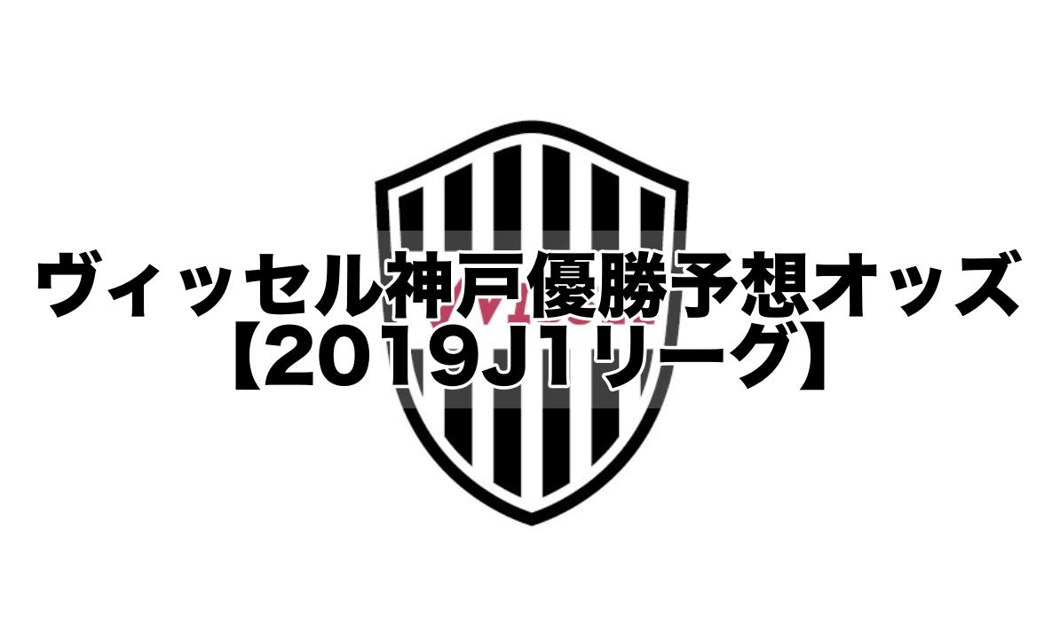 ヴィッセル神戸優勝予想オッズ,可能性,評価【2019J1リーグ】