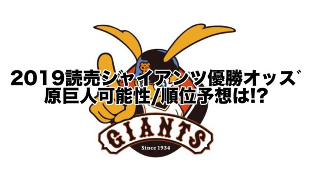 2019読売ジャイアンツ優勝予想オッズ!原巨人可能性:順位予想は!?