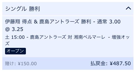 2019Jリーグ第3節・鹿島VS湘南:試合結果予想