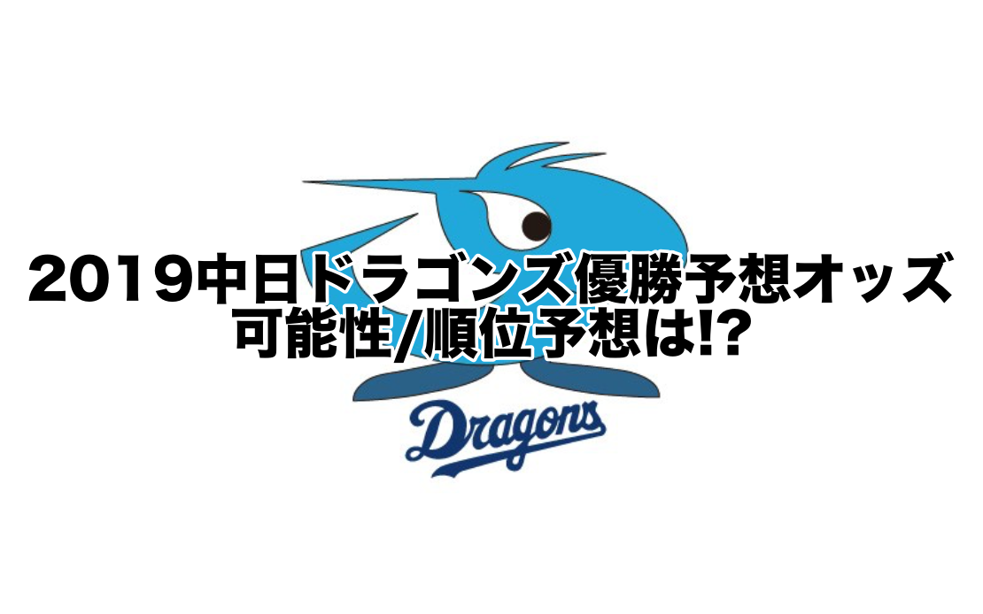 2019中日ドラゴンズ優勝予想オッズ!可能性:順位予想は!?