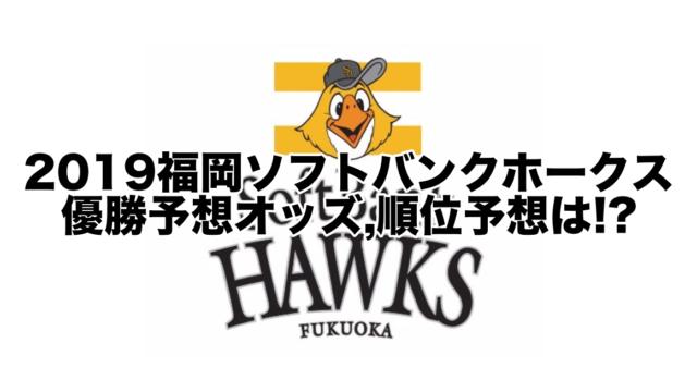 2019福岡ソフトバンクホークス優勝予想オッズ!可能性:順位予想,日本シリーズ3連覇は!?
