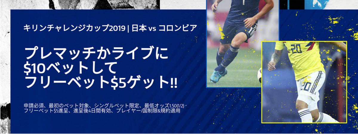 ウィリアムヒルキャンペーン日本代表VSコロンビア:サッカー親善試合:キリンカップ2019