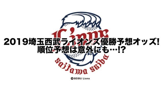 2019埼玉西武ライオンズ優勝予想オッズ!可能性:順位予想は意外にも…