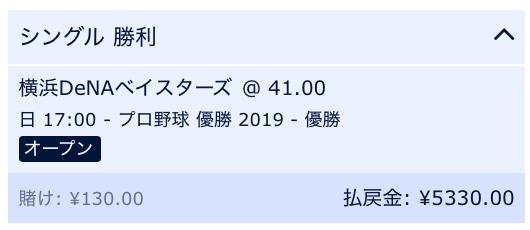 横浜DeNAベイスターズの優勝を予想・2019プロ野球