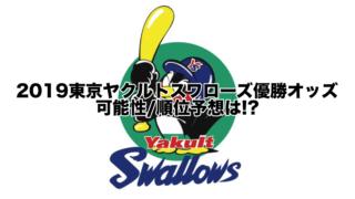 2019東京ヤクルトスワローズ優勝予想オッズ!可能性:順位予想は!?