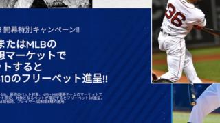 ウィリアムヒル・2019プロ野球:メジャーリーグフリーベットキャンペーン3
