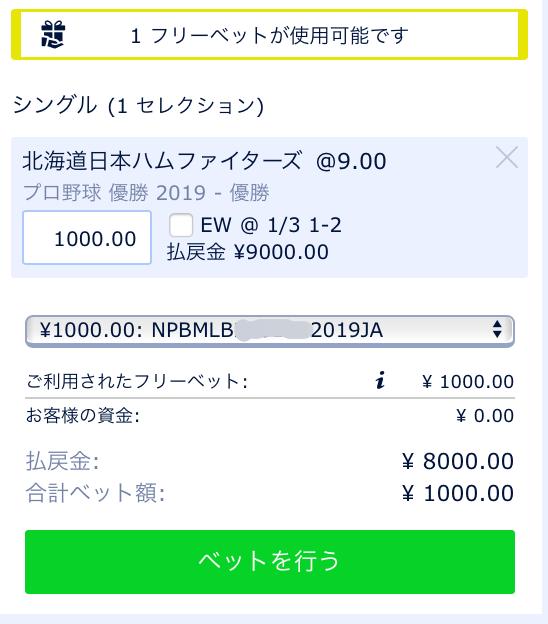フリーベット1000円2019北海道日本ハムファイターズ優勝を予想・ウィリアムヒル・ブックメーカー