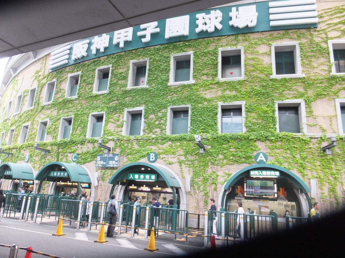 阪神タイガース・甲子園球場