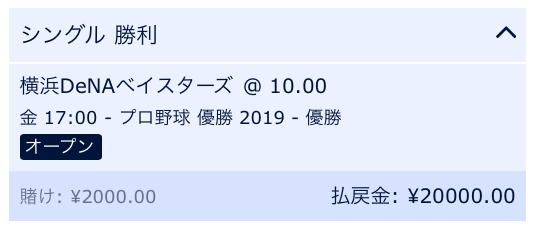 2019横浜DeNAベイスターズ優勝を予想・ウィリアムヒル・ブックメーカー