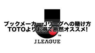 ブックメーカー,Jリーグへの賭け方!TOTO(スポーツくじ)より断然オススメ!