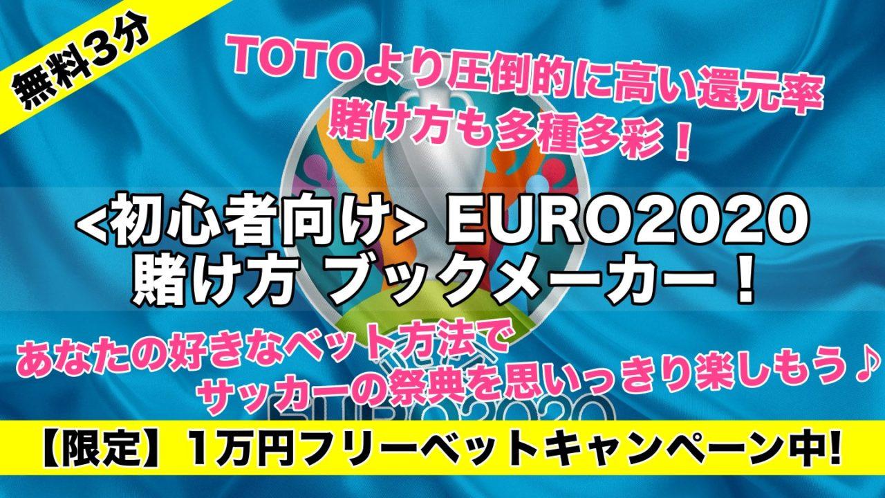 【初心者】ユーロ2020賭け方(予選&本戦)ブックメーカー!4年に1度のEUROをウィリアムヒルで100倍楽しむ!