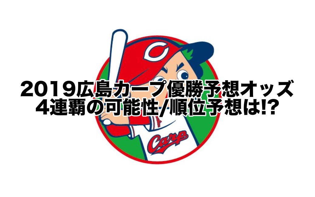 2019広島カープ優勝予想オッズ!4連覇の可能性:順位予想は!?