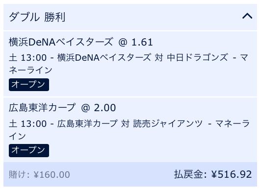 横浜DeNAベイスターズと広島カープの勝利を予想