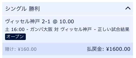 ヴィッセル神戸が2-1で勝利と予想:2019Jリーグ第5節 VSガンバ大阪