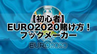【初心者】ユーロ2020賭け方(予選&本戦)ブックメーカー!