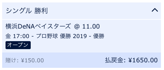 2019プロ野球予想:横浜DeNAベイスターズ優勝