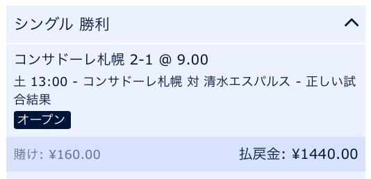 Jリーグ予想・コンサドーレ札幌VS清水エスパルス
