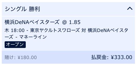 横浜DeNAベイスターズの勝利と予想