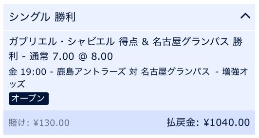 名古屋グランパスの勝利を予想・VS鹿島