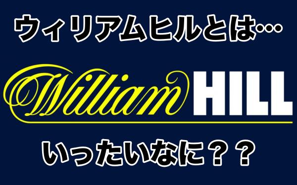 ウィリアムヒルとは?