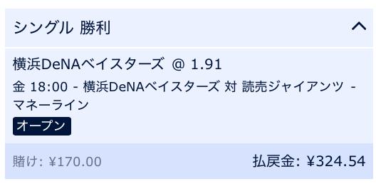 横浜DeNAベイスターズの勝利