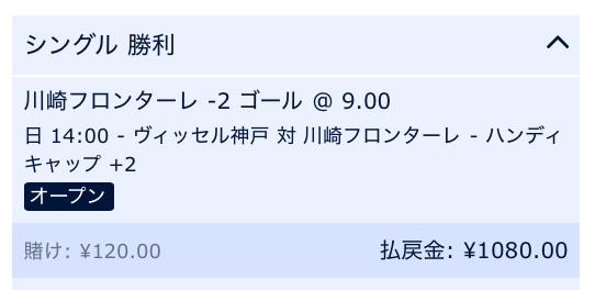 川崎フロンターレの勝利と予想VSヴィッセル神戸