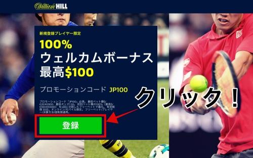 サイドバー:ウィリアムヒル登録方法&お得な100ドル(1万円)フリーベット無料ゲット方法!JP100プロモーション