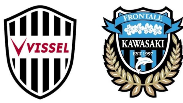 ヴィッセル神戸VS川崎フロンターレ試合結果予想:2019年Jリーグ第9節