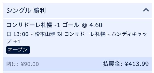 コンサドーレ札幌が2点差以上で勝利すると予想