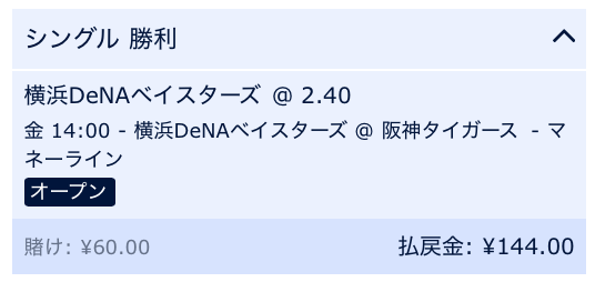 横浜DeNAベイスターズの勝利を予想