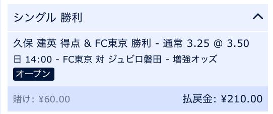 FC東京久保建英がゴール・得点を決めると予想