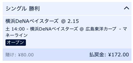 横浜DeNAベイスターズが勝利すると予想