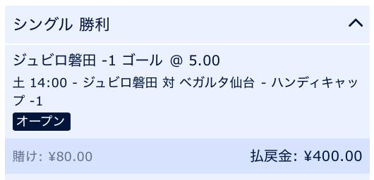 ジュビロ磐田が2点差以上で勝利・ベガルタ仙台戦