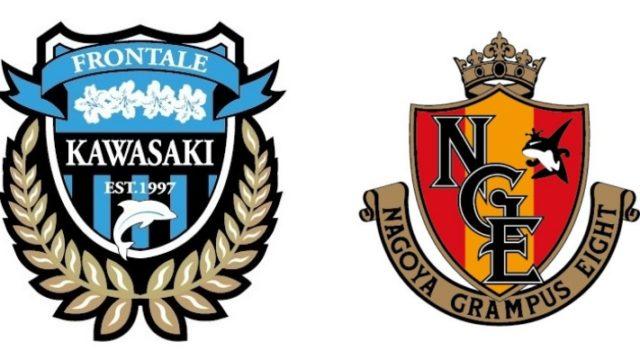 川崎フロンターレVS名古屋グランパス:2019年Jリーグ第12節:試合予想